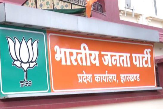 झारखंड में भाजपा के विधायक दल का नेता चुनेंगे ये केंद्रीय पर्यवेक्षक