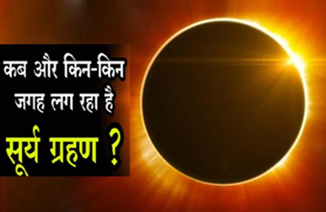 खण्डग्रास सूर्य ग्रहण: प्रकृति और विश्व के लिए ज्यादा खतरनाक!