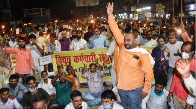 पूर्वांचल विद्युत निगम के निजीकरण का विरोध दूसरे दिन भी जारी