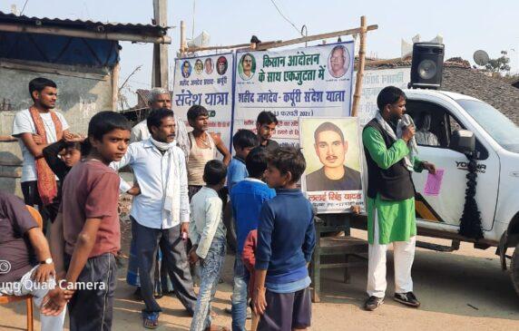 भागलपुर : शहीद जगदेव-कर्पूरी संदेश यात्रा का बिहपुर प्रखंड में आज दूसरा दिन, कई गांवों में किया भ्रमण