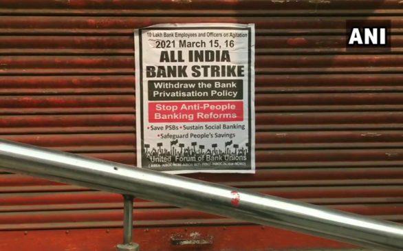 बैंकों की हड़ताल का आज दूसरा दिन, तीन दिन की बंदी से आम आदमी कर रहा त्राहिमाम
