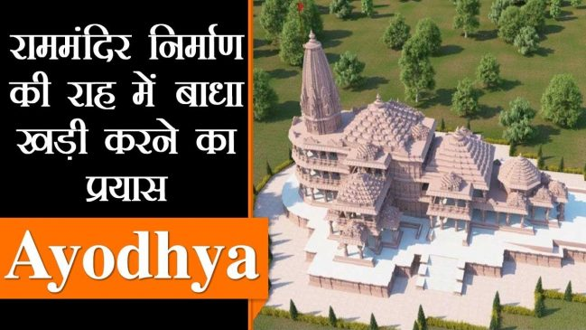Opinion: 'असुरी' शक्तियां खड़ी कर रही हैं मंदिर निर्माण में बाधा