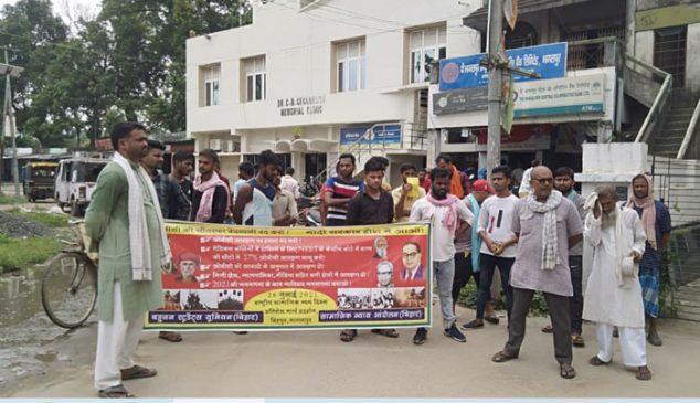राष्ट्रीय सामाजिक न्याय दिवस के मौके पर ओबीसी की हकमारी के खिलाफ बिहपुर व नवगछिया में प्रतिवाद प्रदर्शन
