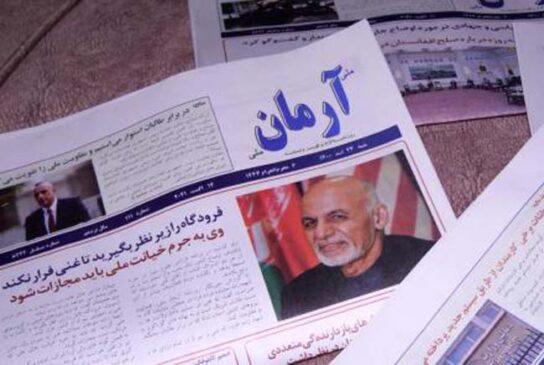 अफगानिस्तान में वित्तीय संकट से अखबारों का प्रकाशन बंद, मीडिया क्षेत्र में बेरोजगारी