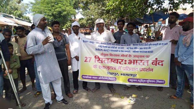 संयुक्त किसान मोर्चा के भारत बंद के समर्थन में बिहपुर में प्रदर्शन