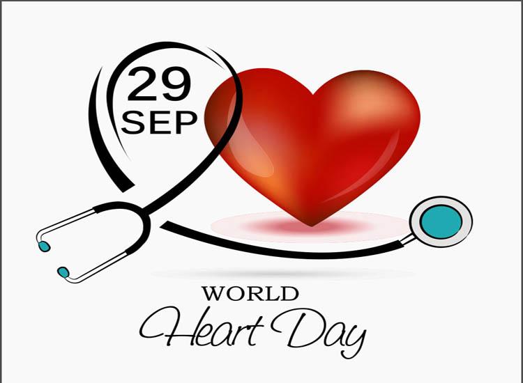 World Heart Day हार्ट को इन आसान तरीकों से भी रखा जा सकता है तंदुरुस्त, जानिए इतिहास, महत्व