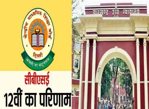 झारखंड: नवोदय विद्यालय के बारहवीं के छात्रों का संशोधित परिणाम जारी करे सीबीएसई: हाई कोर्ट